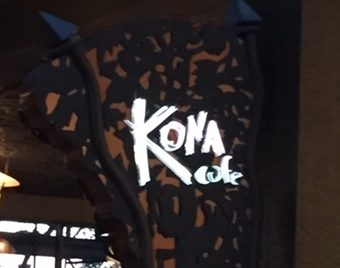 Kona Café – Breakfast, Lunch or Dinner?